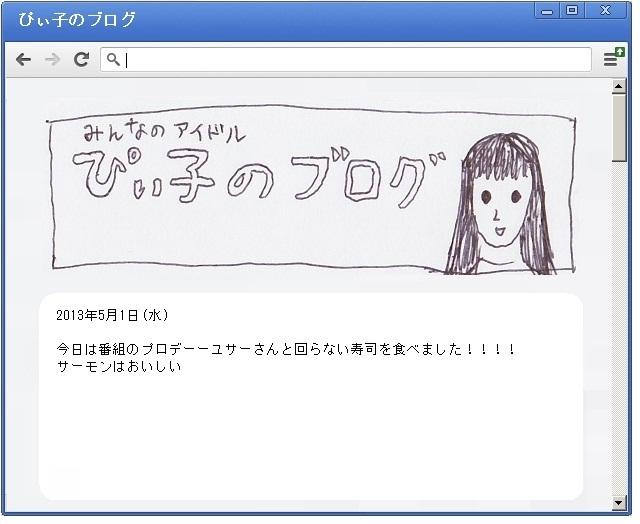 idol(3)