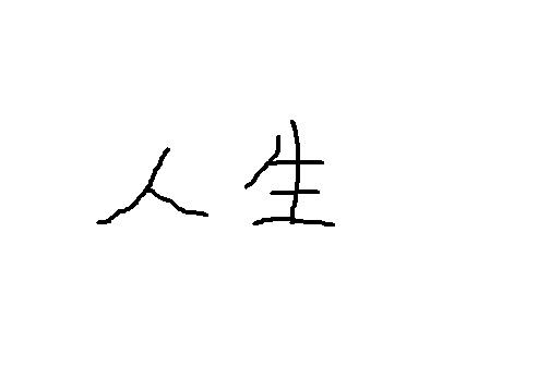 jinsei00
