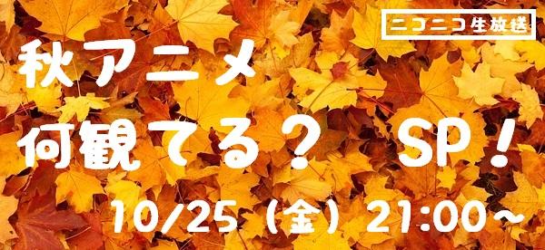 バナー 秋アニメ 25